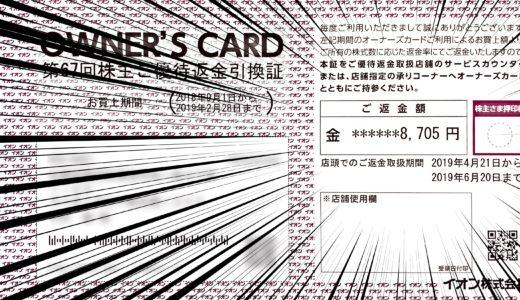 【イオン株】株主優待でキャッシュバックが受領できます【オーナーズカード】
