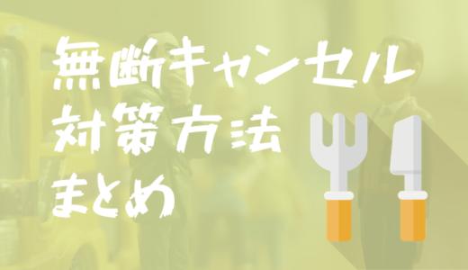 【飲食店・アイデア】無断キャンセル対策の方法まとめ5選【サロン・ホテルにも応用可】