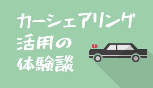 【地方でも車不要】カーシェアリング活用のすすめ・体験談【個人・法人】