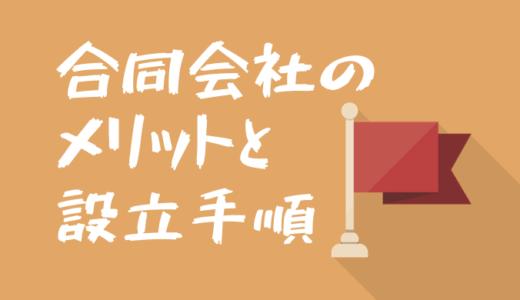 合同会社のメリットと設立手順【株式会社とのちがい】