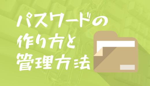 【決定版】増え続けるパスワードは作り方を変えて解決!【管理方法】
