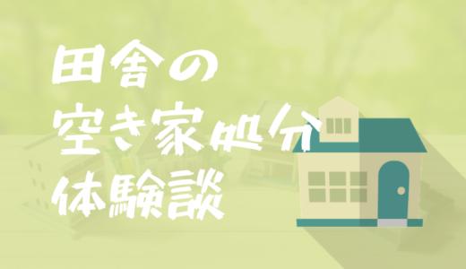 【実家を相続】田舎の空き家処分・体験談【一軒家・不用品処分・贈与】