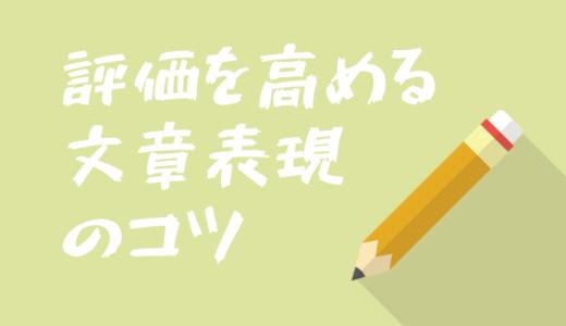 評価を高める「企画書・計画書」文章表現のコツ【読みやすい文章の書き方】