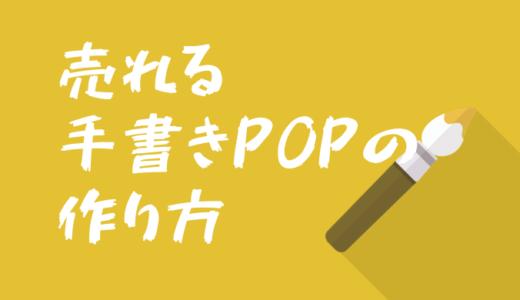 【すぐに効果あり】売れる手書きPOPの書き方・作り方のコツ【お金かけずに】
