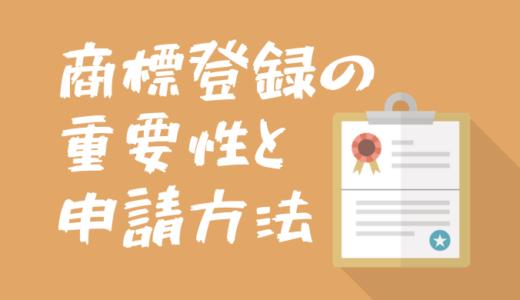 商標登録の重要性と、おすすめ申請サービス【商品・サービスの権利や財産を守る】